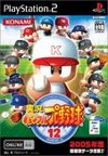 Jikkyo Powerful Pro Baseball 12